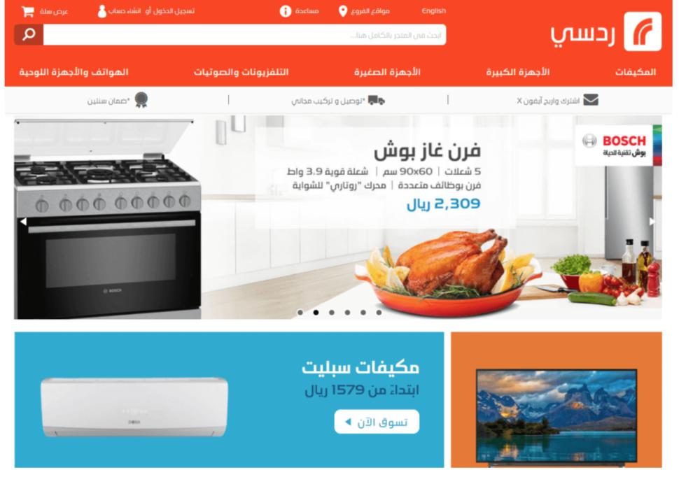 Magento A/B testing: screenshot of Magento store in Arabic.