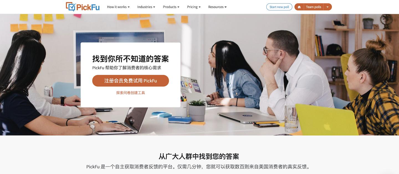 Screenshot of PickFu homepage translated in Chinese