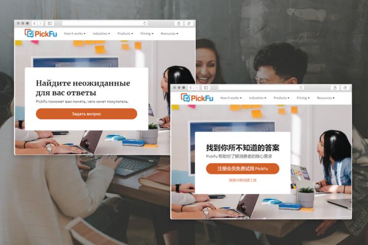 PickFu news update: PickFu translated to Chinese and Russian